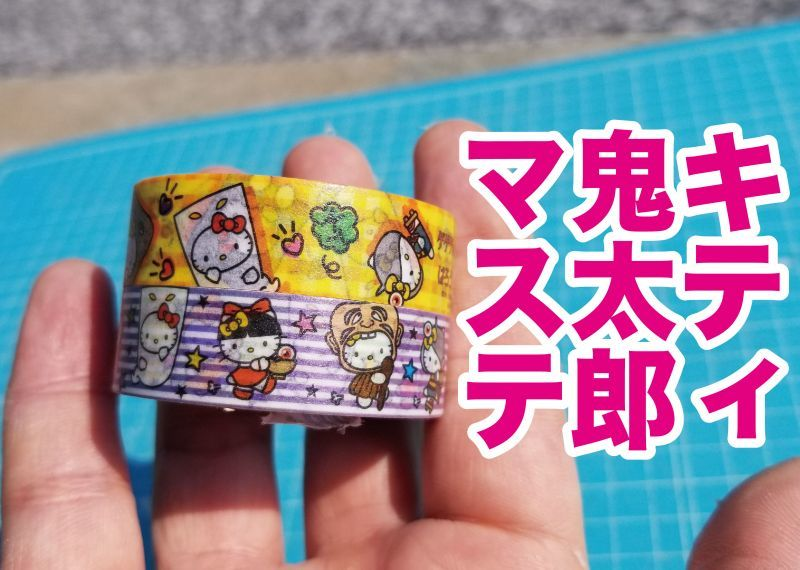 画像1: 【ご当地コラボ】ハローキティ『マスキングテープ』(2個セット) (1)