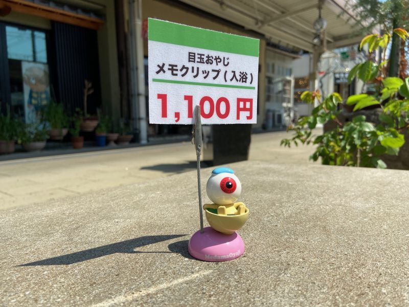 画像1: 【大好評】目玉おやじ『メモクリップ』 (1)