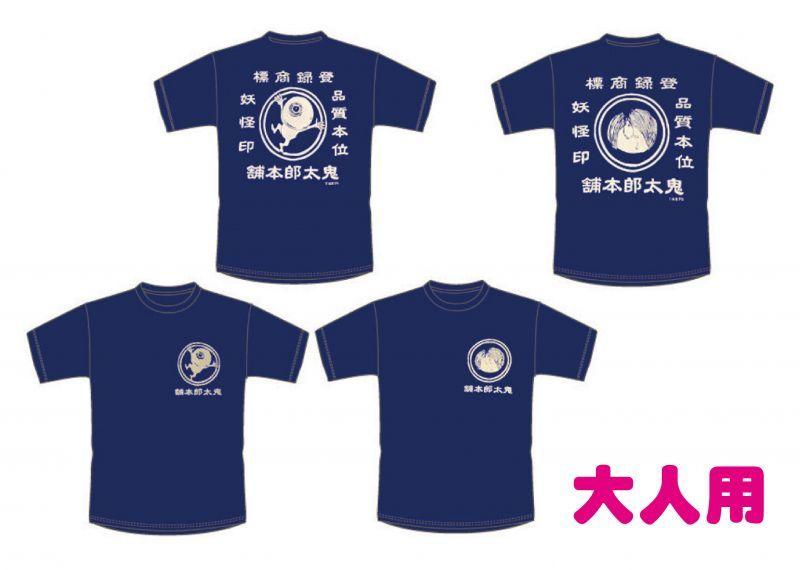 画像1: 【鬼太郎本舗】インクプリントT-Shirts(大人用各種)〜ホワイトもあり♪〜 (1)
