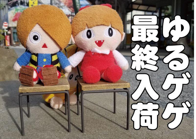 画像1: 【ゆるゲゲ】マスコット(各種)〜無くなり次第終了!〜 (1)