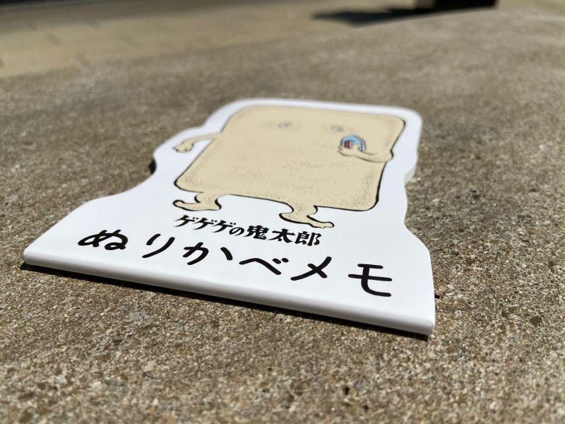 画像1: ぬりかべ『メモ帳』 (1)