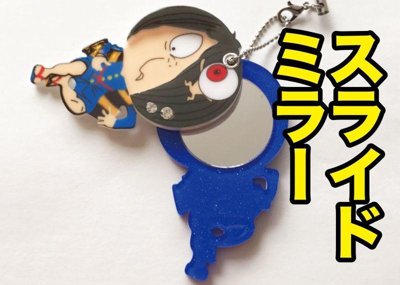 画像1: 鬼太郎『スライドミラー』(ブルー) (1)