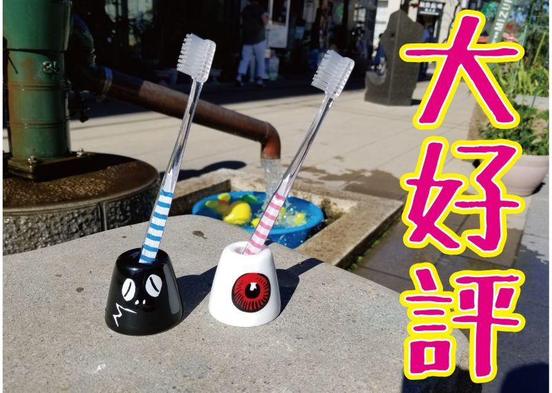 画像1: 【洗面所で大活躍】陶器『歯ブラシスタンド』(各種) (1)