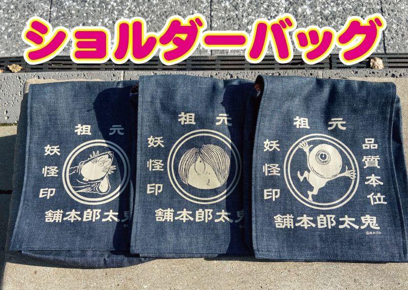 画像1: 【鬼太郎本舗】デニムショルダーバッグ(各種) (1)