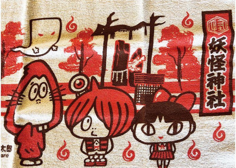 画像1: 【鬼太郎×妖怪神社】フェイスタオル (1)