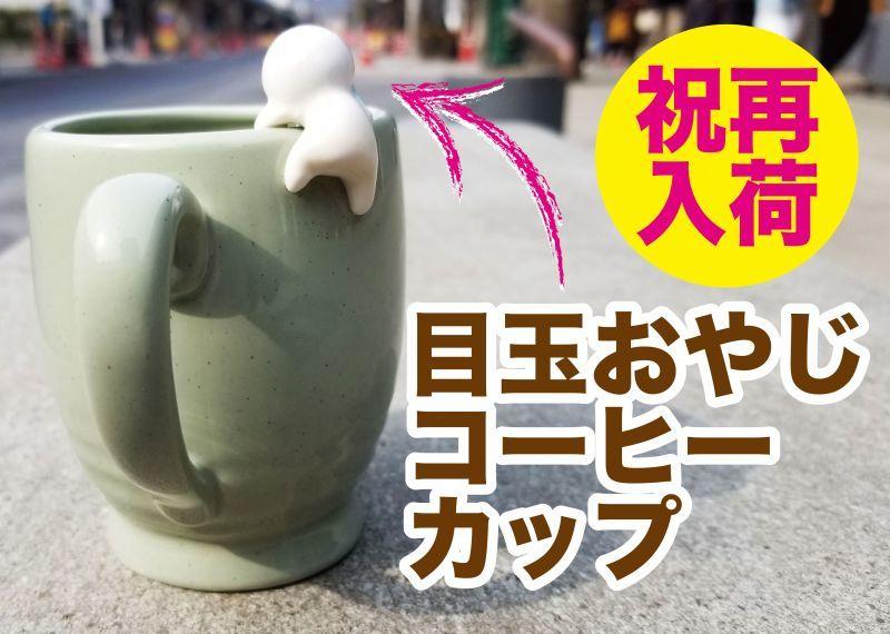 画像1: 【再入荷】目玉おやじ『コーヒーカップ』 (1)