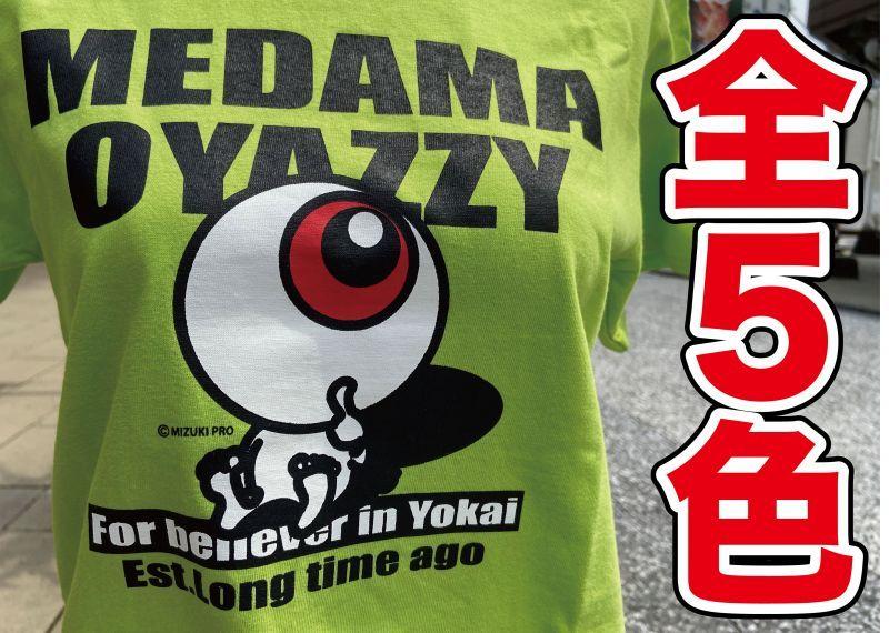 画像1: 目玉おやじ『OYAZZY T-SHIRTS』(各種) (1)