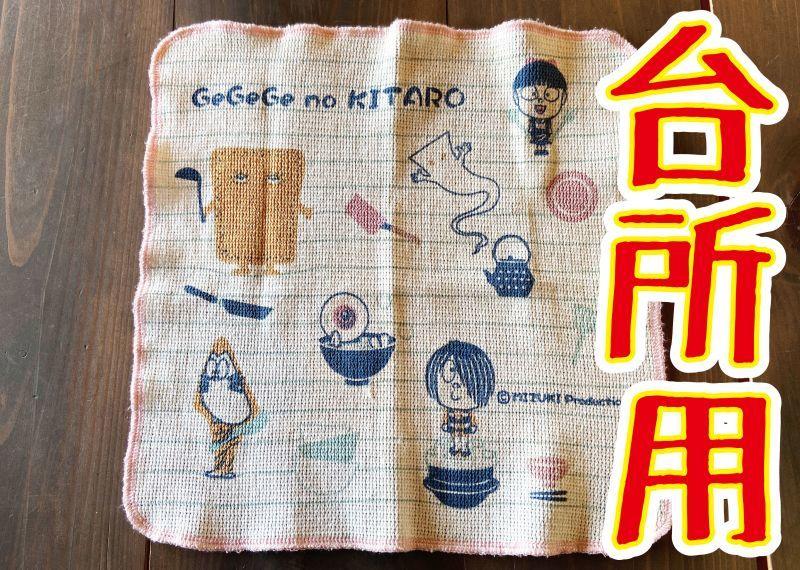 画像1: 【台所用】ゲゲゲの鬼太郎『キッチンタオル』 (1)