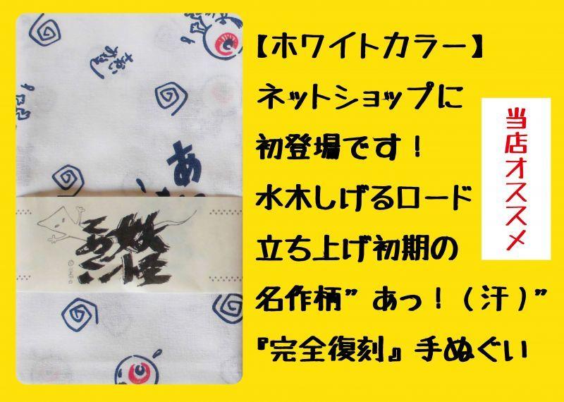画像1: 目玉おやじ『あっ!手拭い』(待望のホワイトカラー) (1)