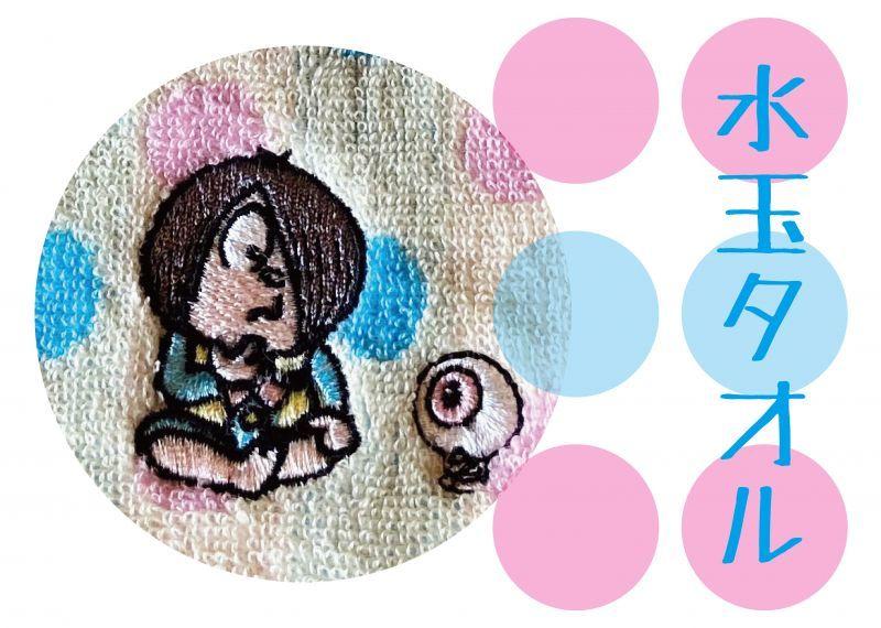 画像1: ゲゲゲの鬼太郎『水玉ミニタオル』(各種) (1)