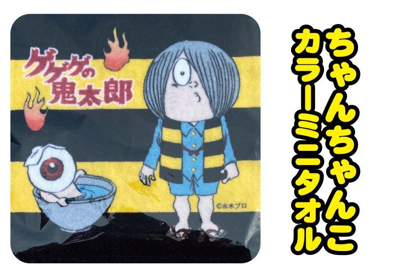 画像1: 【ちゃんちゃんこカラー】ミニタオル (1)