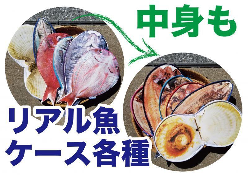 画像1: 【グロいけど...売れています】キャビネット『魚ケース』(各種) (1)