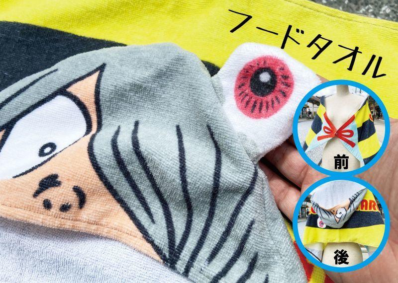 画像1: 【簡単コスプレ】ゲゲゲの鬼太郎『フードタオル』〜サイズフリー!子供から大人まで◎〜 (1)