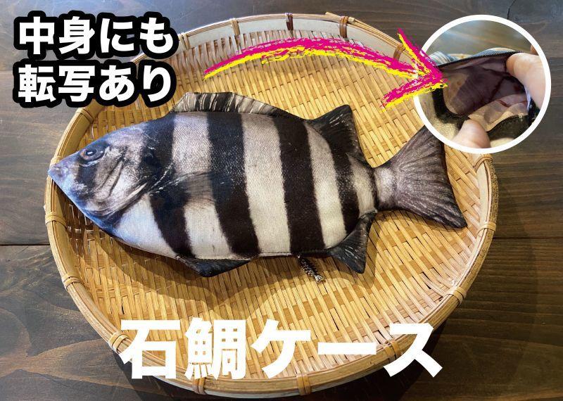 画像1: 【取扱店限定ハンドメイド雑貨】石鯛ケース(チャック仕様) (1)