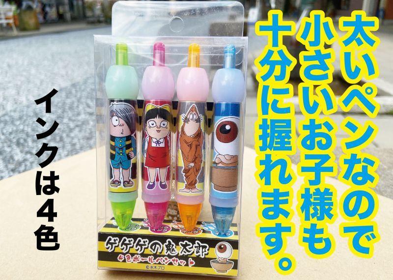 画像1: 【キッズに人気◎】キャラクター『ボールペン4本セット(4カラー)』 (1)