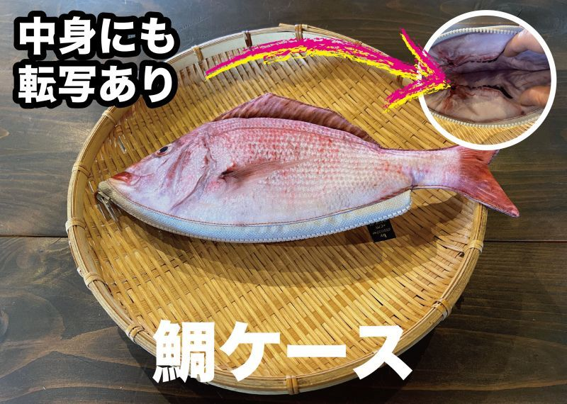 画像1: 【取扱店限定ハンドメイド雑貨】鯛ケース(チャック仕様) (1)