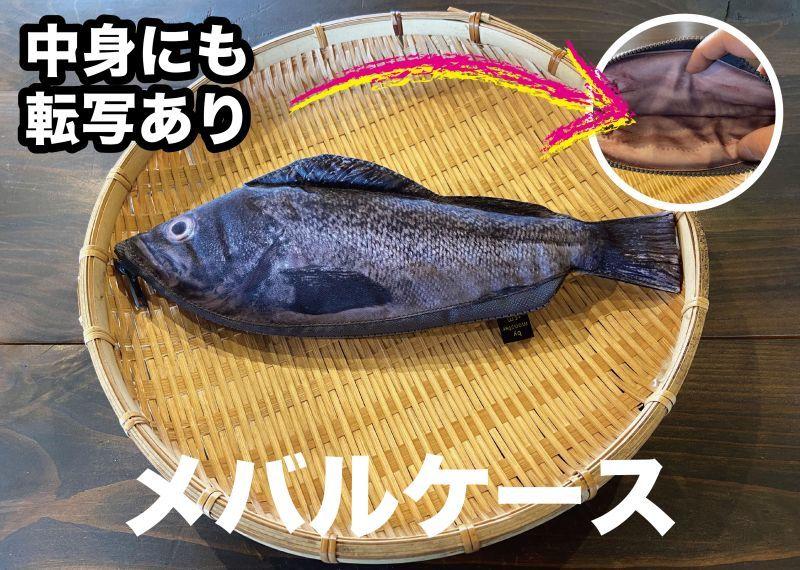 画像1: 【取扱店限定ハンドメイド雑貨】メバルケース(チャック仕様) (1)