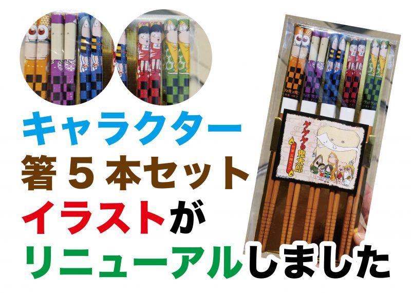 画像1: 【リニューアル】キャラクター『箸5本セット』 (1)