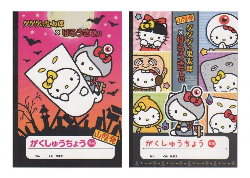 画像1: 【キティ鬼太郎コラボ】学習帳『2冊セット』 (1)