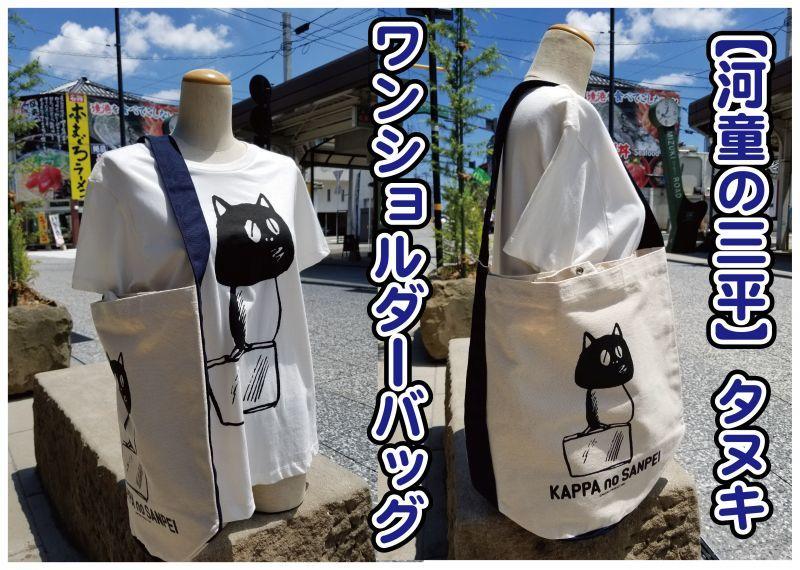 画像1: 【河童の三平】タヌキ『ワンショルダーバッグ』(ネイビー) (1)