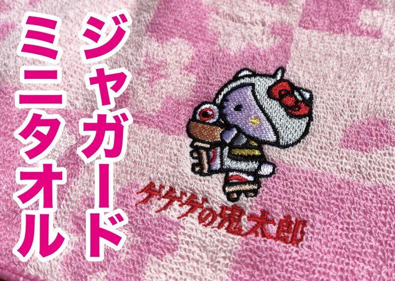 画像1: 【キティコラボ】鬼太郎『ジャガードミニタオル』 (1)