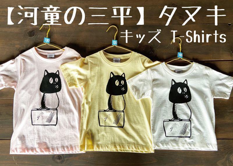画像1: 【河童の三平】タヌキ(カバン持ち)キッズ半袖Tシャツ(各種) (1)