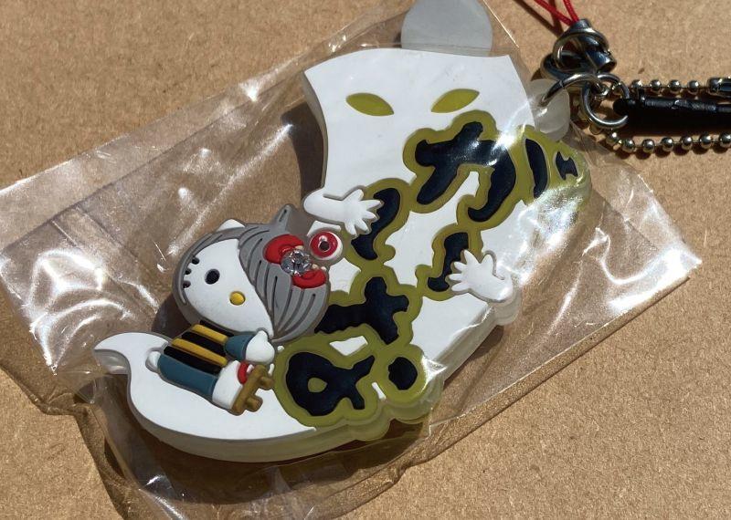 画像1: 【キティコラボ】鬼太郎『がいなストラップ』 (1)