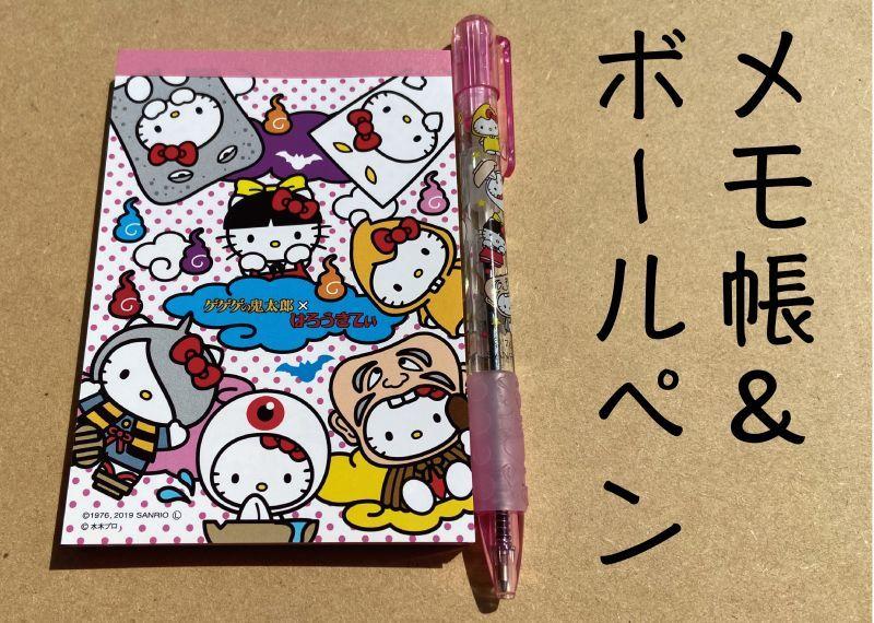 画像1: 【キティコラボ】鬼太郎『メモ帳&ボールペンセット』 (1)