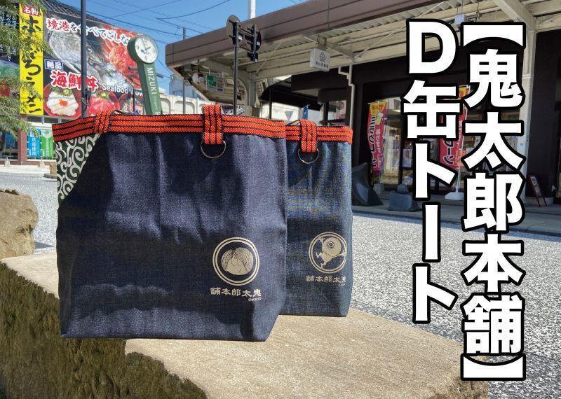画像1: 【鬼太郎本舗】デニムD缶トートバッグ(各種) (1)