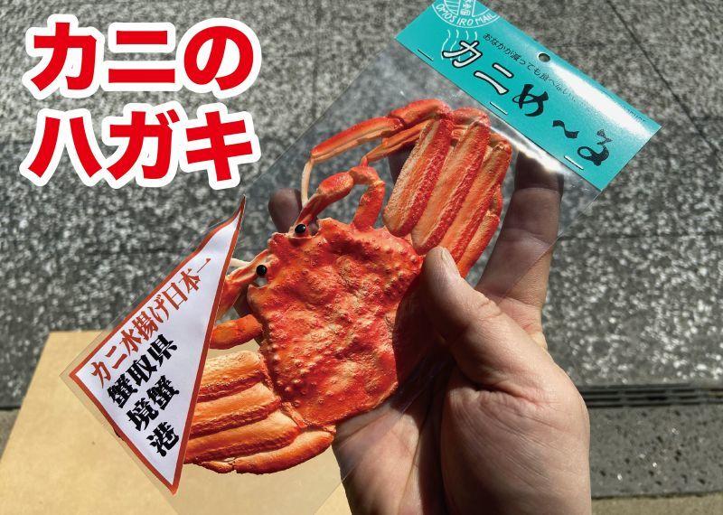 画像1: 【食べられませんw】リアルなカニのハガキ(ラバー製) (1)