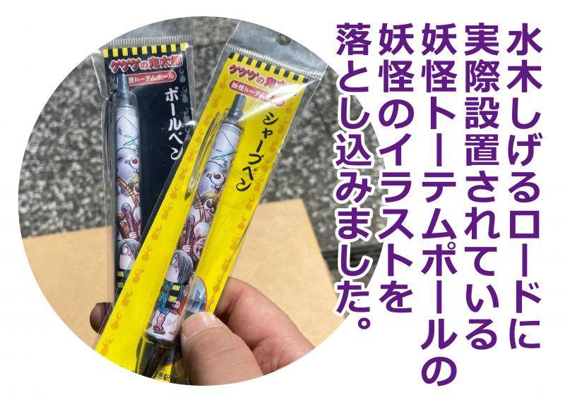 画像1: 妖怪トーテムポールペン(ボールペンorシャープペン各種) (1)