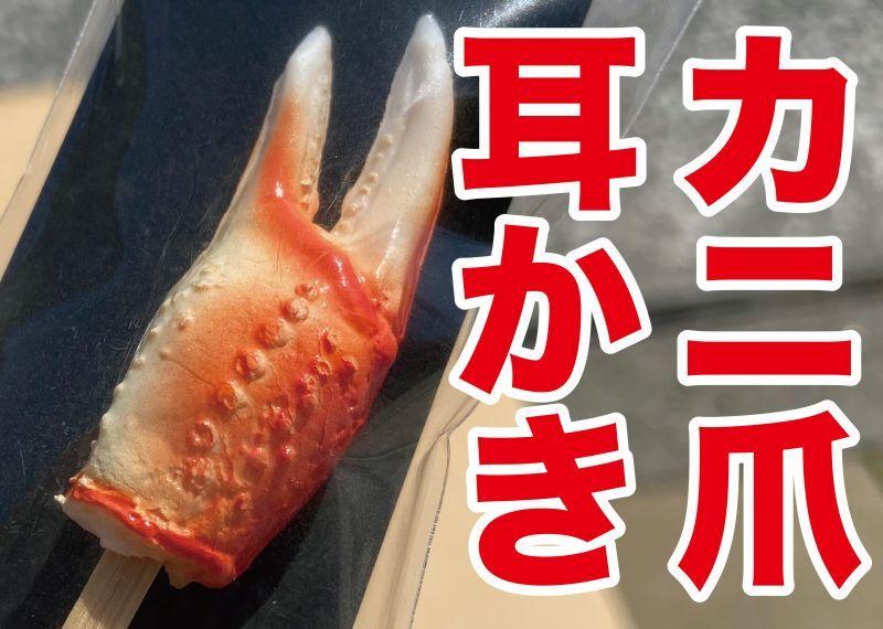 画像1: 【面白魚介類グッズ】リアルカニ爪付『耳かき』 (1)