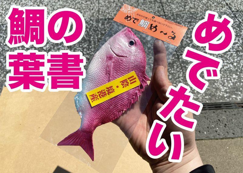 画像1: 【食べられませんw】リアルな鯛のハガキ(ラバー製)〜めでたい時に◎〜 (1)