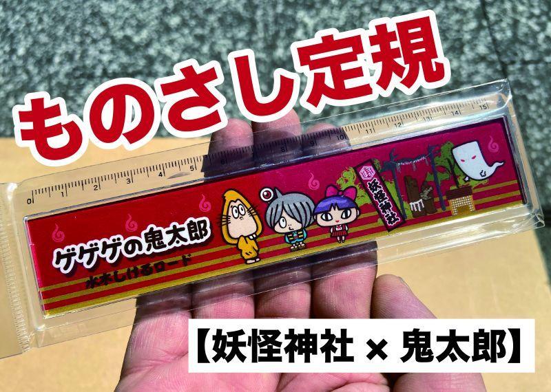 画像1: 【妖怪神社×鬼太郎】ものさし定規 (1)