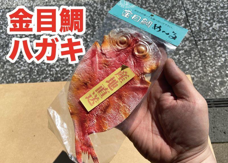 画像1: 【食べられませんw】リアルな金目鯛のハガキ(ラバー製) (1)