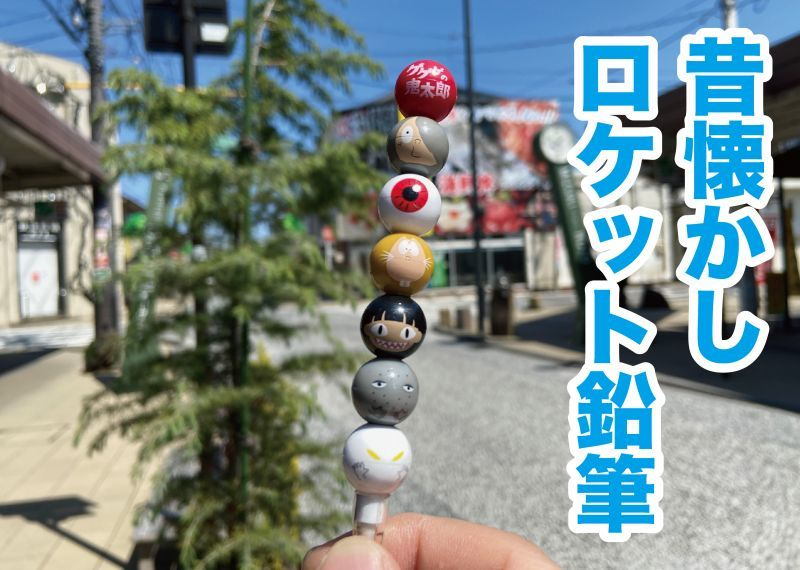 画像1: 【昭和レトロ】ゲゲゲの鬼太郎『ロケット鉛筆』 (1)