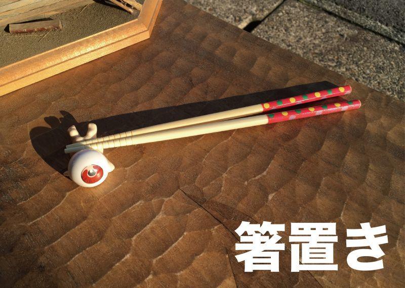 画像1: 目玉おやじ『箸置き』 (1)