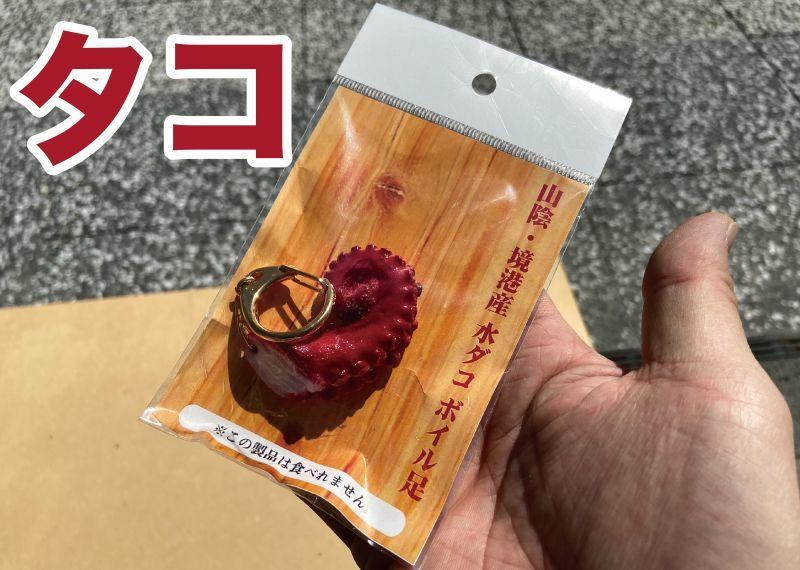 画像1: 【食べられませんw】リアルなタコのキーホルダー (1)