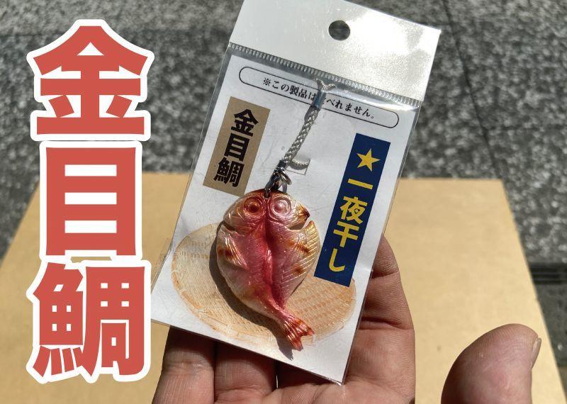 画像1: 【食べられませんw】リアルな金目鯛のストラップ (1)