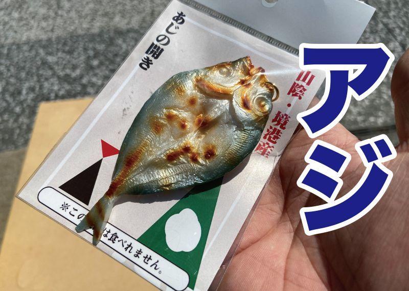 画像1: 【食べられませんw】リアルなアジのキーホルダー (1)