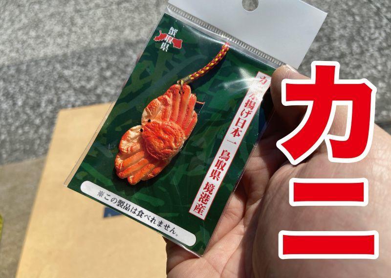 画像1: 【食べられませんw】リアルなカニのストラップ (1)