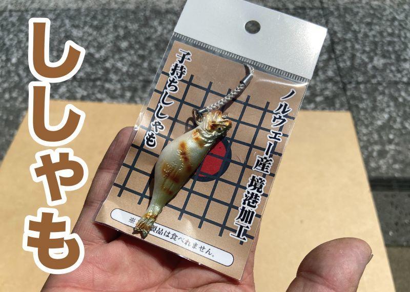 画像1: 【食べられませんw】リアルなししゃものストラップ (1)