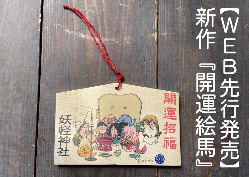 画像1: 妖怪神社『開運招福絵馬』(鬼太郎と妖怪たち) (1)