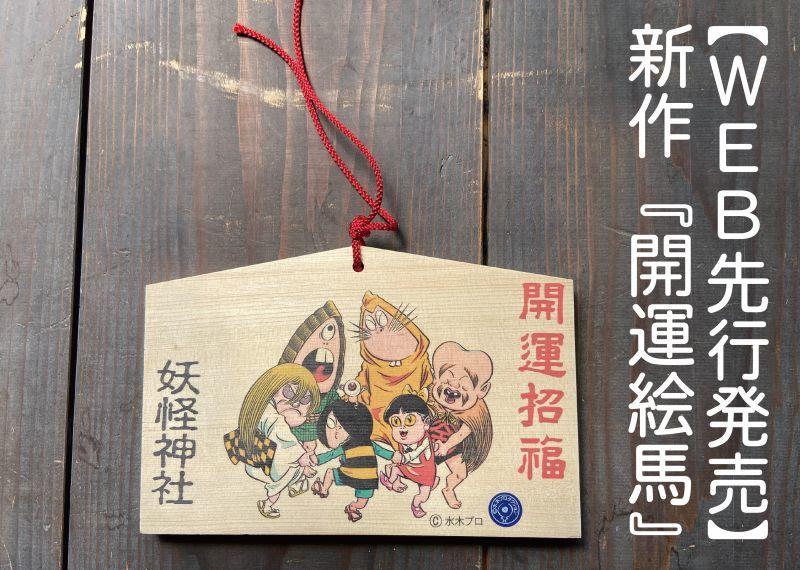 画像1: 【2020春新作】妖怪神社『開運招福絵馬』(輪になって踊ろう) (1)