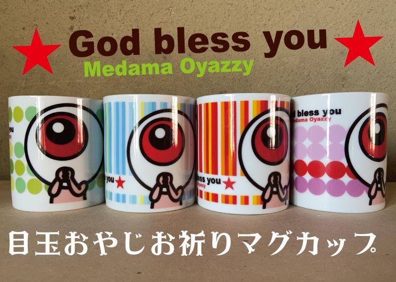 画像1: 『MEDAMA OYAZZY』マグカップ(4色あり) (1)