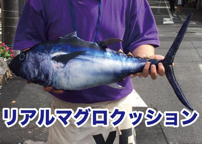 画像1: 【食べられませんw】リアルなマグロのクッション(別途送料) (1)