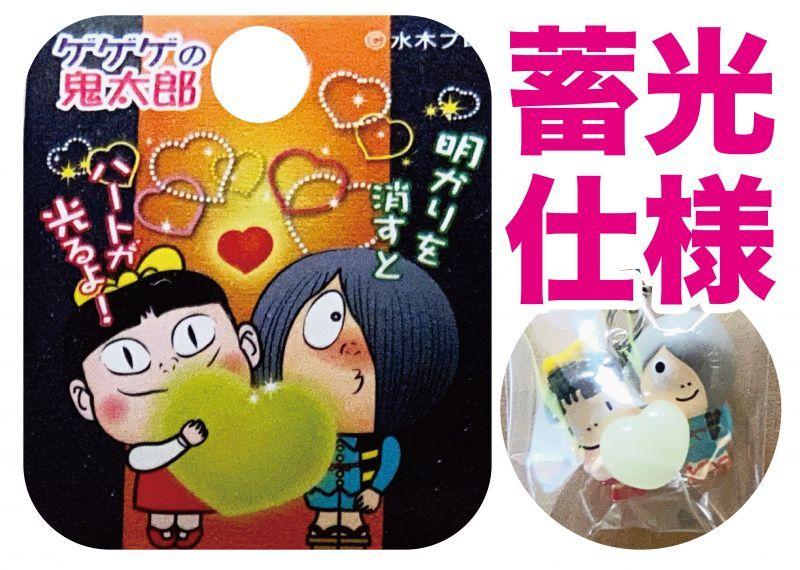 画像1: 【蓄光仕様】鬼太郎&ねこ娘『ハート根付け』(各種) (1)