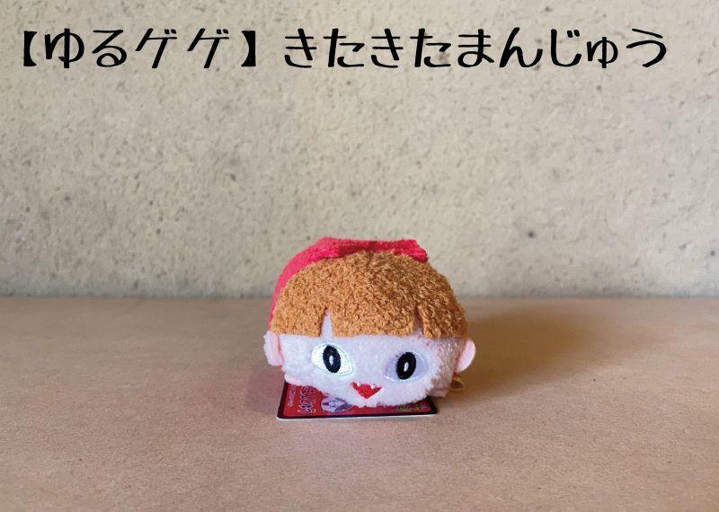 画像1: 【ゆるゲゲ】きたきたまんじゅう『ねこ娘』〜ラストストック〜 (1)