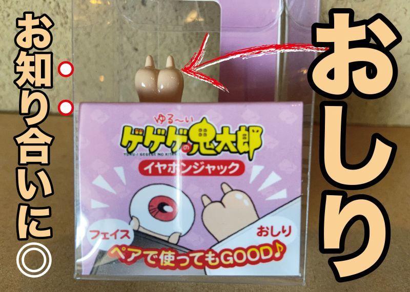 画像1: 【ゆるゲゲ】目玉おやじ『イヤホンジャック』(お尻Ver.) (1)