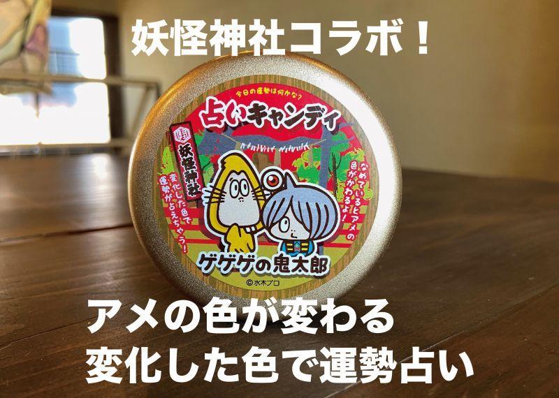 画像1: 【妖怪神社×鬼太郎】占いキャンディ〜茶色から?色!赤なら大吉♪〜 (1)